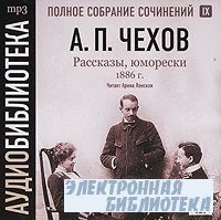 А. П. Чехов. Полное собрание сочинений. Том 9