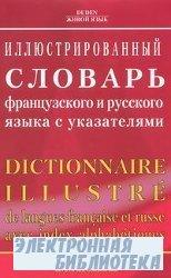 Иллюстрированный словарь французского и русского языка с указателями