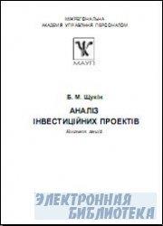 Аналіз інвестиційних проектів: Конспект лекцій