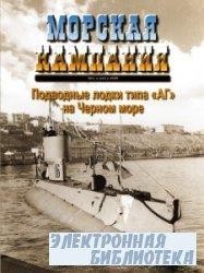 Подводные лодки типа ''АГ'' на Черном море [Морская Кампания]