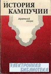 История Кампучии. Краткий очерк