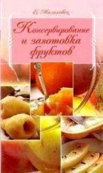 Консервирование и заготовка фруктов