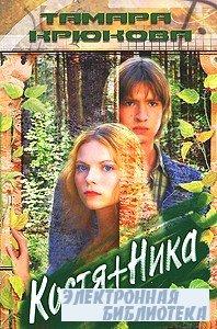 Тамара Крюкова.  Костя+Ника