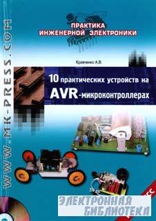 10 практических устройств на AVR-микроконтроллерах. Книга 2