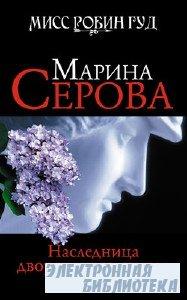 Марина Серова.  Наследница дворянского гнезда