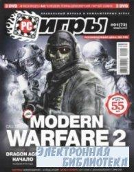 PC Игры №1 2010