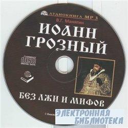 Иоанн Грозный. Без лжи и мифов (аудиокнига)
