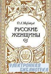 Русские женщины. Биографические очерки из русской истории (аудиокнига)