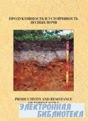 Продуктивность и устойчивость лесных почв: Материалы III Международной конф ...