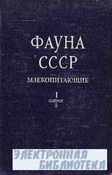 Фауна СССР. Том 55. Млекопитающие. Кабарги и олени
