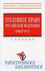 Уголовное право Российской Федерации: Общая часть: Учебник для вузов