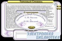 Программа: Толковый словарь русского языка Ожегова