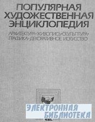Популярная художественная энциклопедия. В двух томах