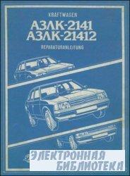 Kraftwagen АЗЛК-2141, АЗЛК-21412. Reparaturanleitung