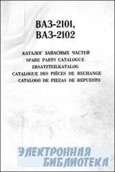 ВАЗ-2101, ВАЗ-2102. Каталог запасных частей