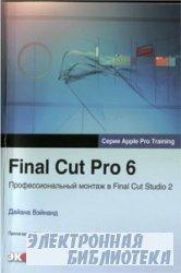 Final Cut Pro 6. Профессиональный монтаж в Final Cut Studio 2