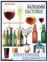 Бальзамы, настойки. Все о спиртных напитках
