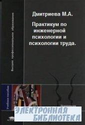 Практикум по инженерной психологии и психологии труда