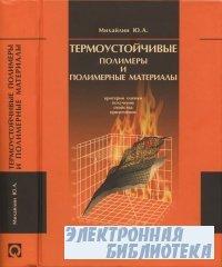 Термоустойчивые полимеры и полимерные материалы