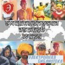 Энциклопедия Языков мира