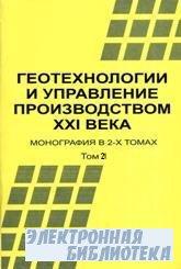 Геотехнології та управління виробництвом ХХI сторіччя. — Том 2.