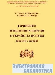 Гірництво й підземні споруди в Україні та Польщі (нариси з історії)