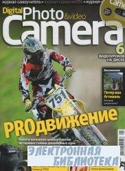 Digital Photo & Video Camera №1-2  2010