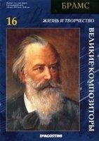 Великие композиторы. Жизнь и творчество. 16. Брамс