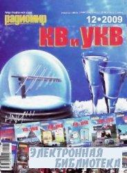 Радиомир КВ и УКВ  №12 2009