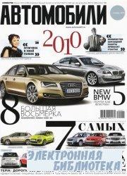 Автомобили №1 2010