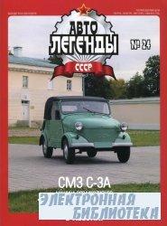 Автолегенды СССР №24 2010