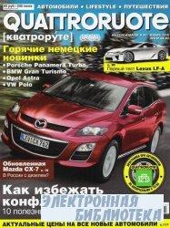 Quattroruote №1 2010