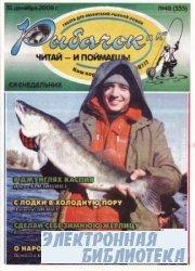 Рыбачок № 48 / 2009