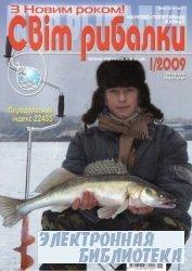 Світ рибалки № 1 2009