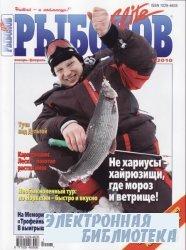 Рыболов Элит № 1 2010