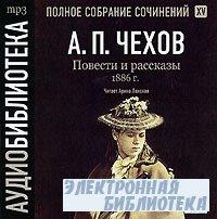 А. П. Чехов. Полное собрание сочинений. Том 15