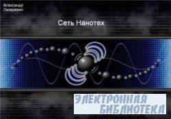 """Сеть """"Нанотех"""" (аудиокнига)"""