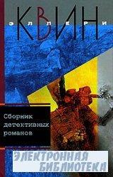 Сборник детективных романов
