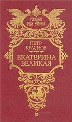 Екатерина Великая (аудиокнига)