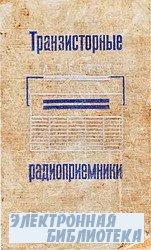 Транзисторные радиоприемники (справочное пособие)