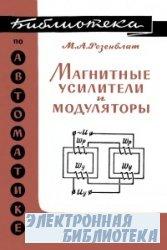Магнитные усилители и модуляторы