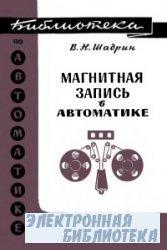 Магнитная запись в автоматике