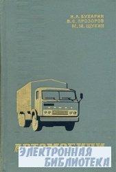 Автомобили. Конструкция, нагрузочные режимы, рабочие процессы, прочность аг ...