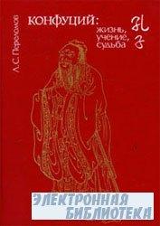 Конфуций: Жизнь, учение, Судьба.