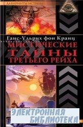 Мистические тайны Третьего рейха
