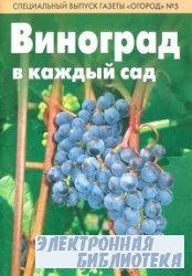 Виноград в каждый сад. Спецвыпуск