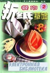 Оригами для праздничного стола