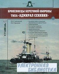 Броненосцы береговой обороны типа «Адмирал Сенявин»