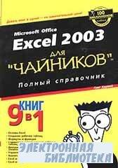Exeel 2003 для чайников. Полный справочник.