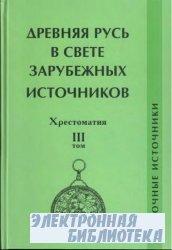 Древняя Русь в свете зарубежных источников. Хрестоматия. Том III. Восточные ...